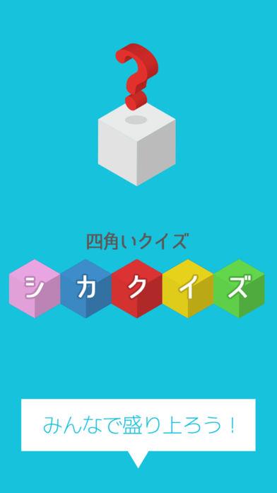 シカクイズ -暇つぶしマンガアニメ映画クイズ-暇つぶしに最適のスクリーンショット_4