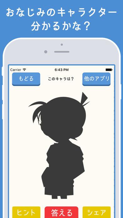 シルエットクイズ~人気マンガ・映画アニメキャラ・芸能人で暇つぶし脳トレのスクリーンショット_1
