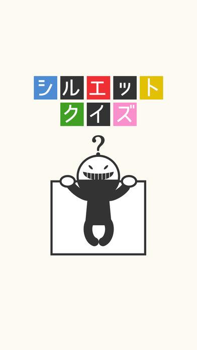 シルエットクイズ~人気マンガ・映画アニメキャラ・芸能人で暇つぶし脳トレのスクリーンショット_4