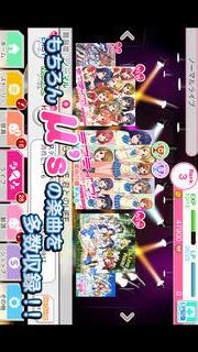 ラブライブ!スクールアイドルフェスティバルのスクリーンショット_3