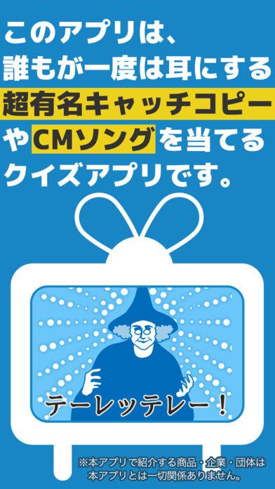 ココアはやっぱり◯◯/有名CMソング&キャッチコピークイズのスクリーンショット_1