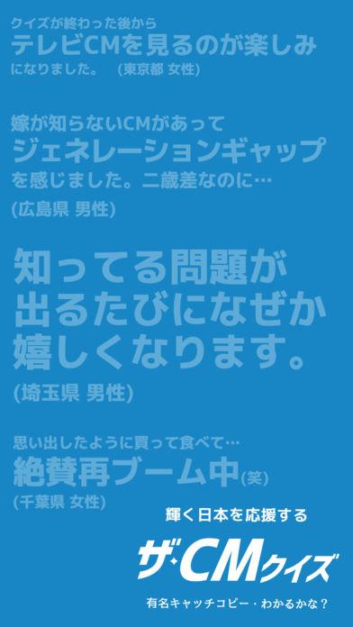 ココアはやっぱり◯◯/有名CMソング&キャッチコピークイズのスクリーンショット_4