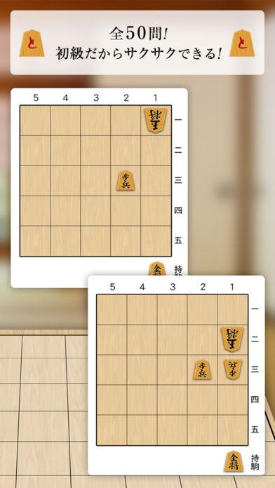 詰将棋 神の1手【初級編】-将棋が上達する無料1手詰み将棋ゲームのスクリーンショット_2