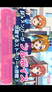 ラブライブ!スクールアイドルフェスティバルのスクリーンショット_4