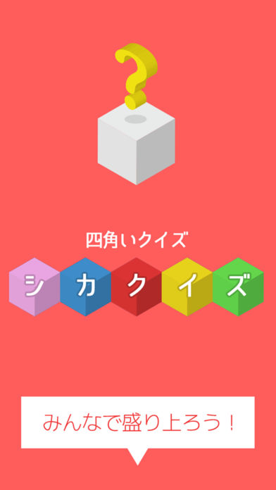 暇つぶしに最適なマンガアニメ推理クイズ-シカクイズ2-のスクリーンショット_4