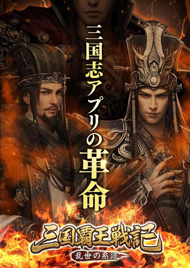 三国覇王戦記~乱世の系譜~のスクリーンショット_1