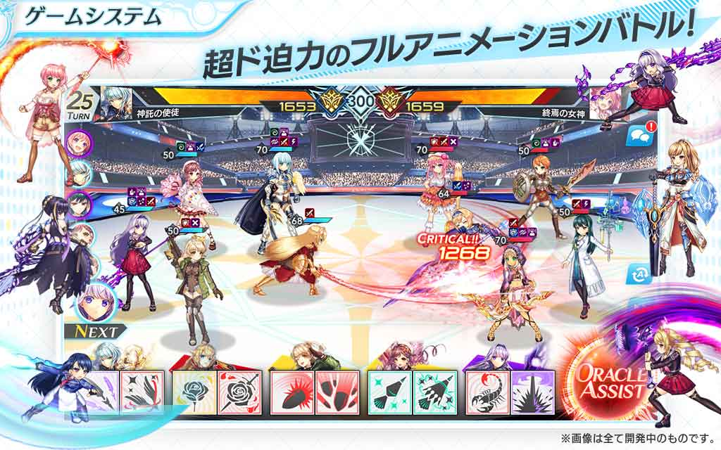 UNITIA 神託の使徒×終焉の女神のスクリーンショット_2