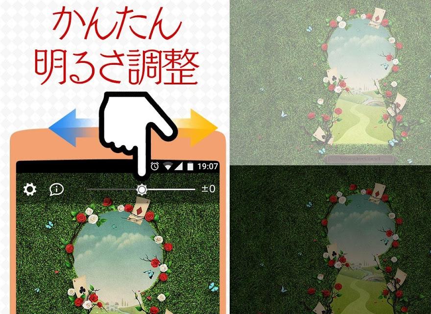 壁紙「アリス」簡単きせかえ待ち受け画面アプリ無料のスクリーンショット_4