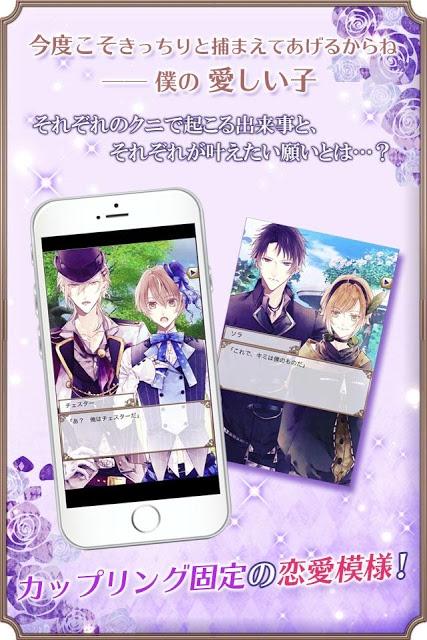 【BL】オトギノクニのスクリーンショット_2