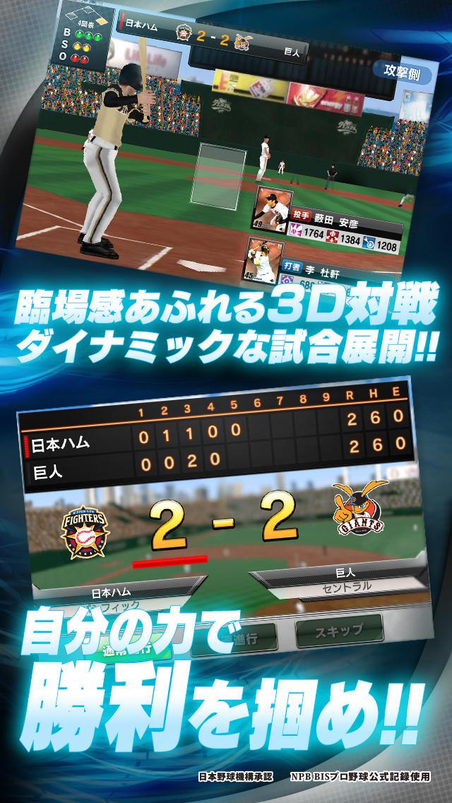 プロ野球グランドスラムのスクリーンショット_2