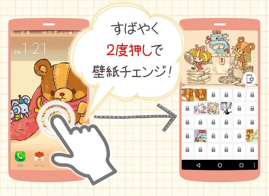 壁紙「ぜんまいじかけのトリュフ」簡単きせかえ待ち受け画面アプリ無料のスクリーンショット_5