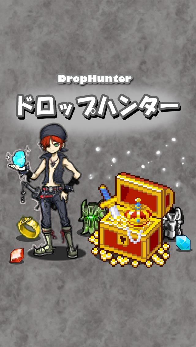 ドロップハンター -やりこみ系RPG-のスクリーンショット_1