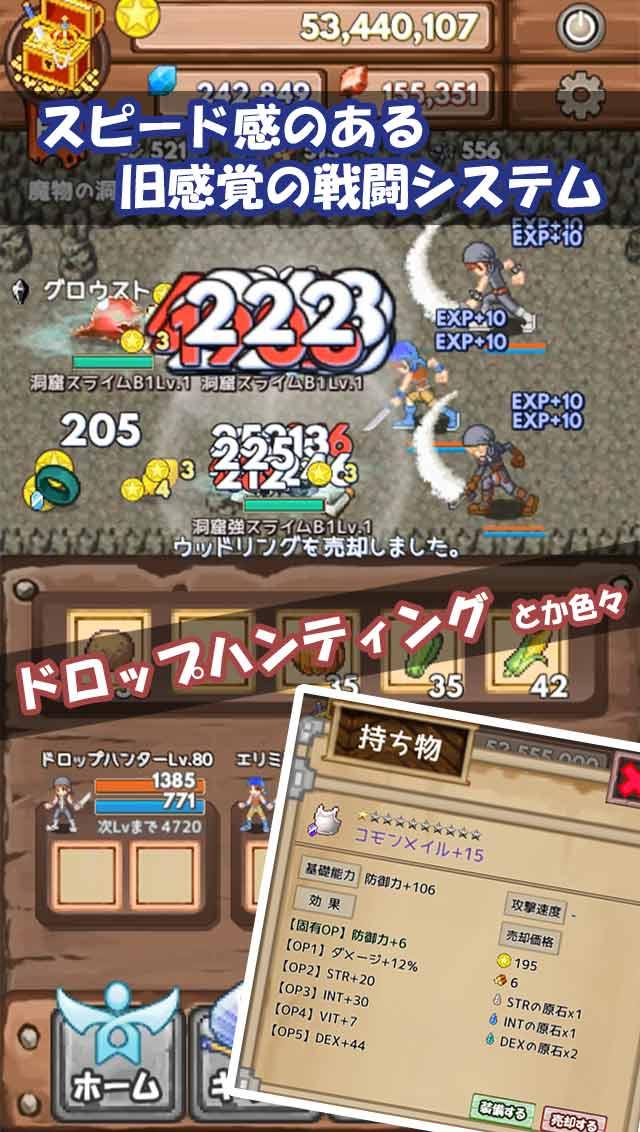 ドロップハンター -やりこみ系RPG-のスクリーンショット_3