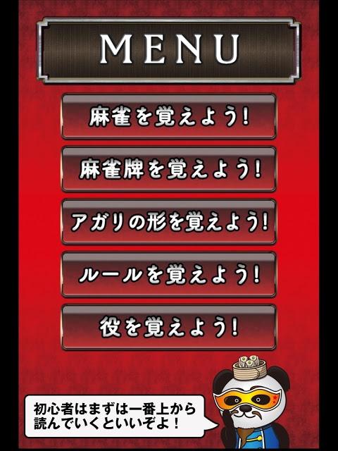 麻雀入門 読んで覚える超初心者向け麻雀遊び方説明アプリのスクリーンショット_3