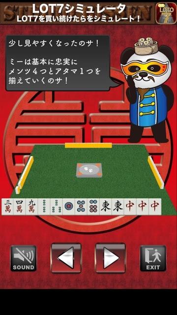 麻雀入門 読んで覚える超初心者向け麻雀遊び方説明アプリのスクリーンショット_4