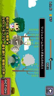 カタテマクエストのスクリーンショット_2