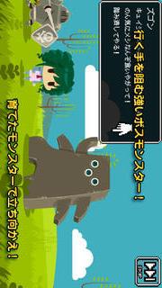 カタテマクエストのスクリーンショット_3
