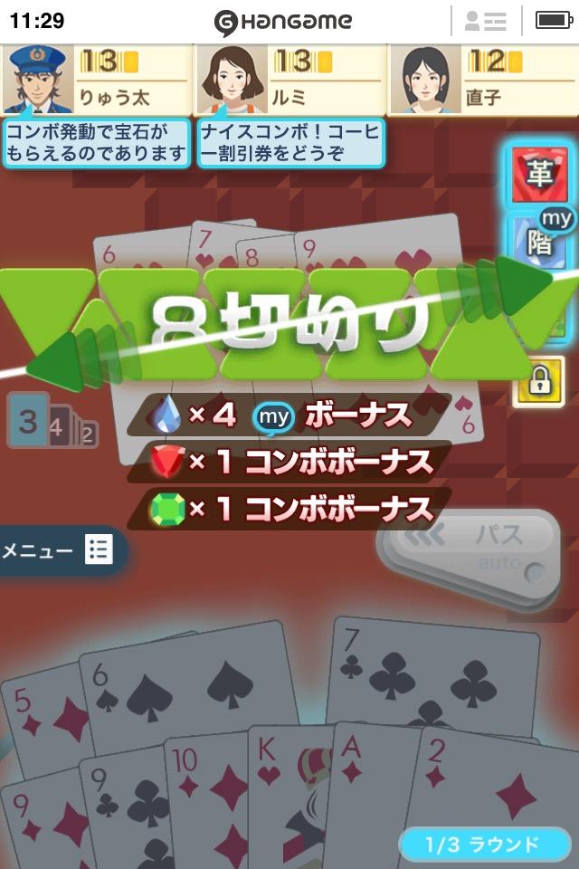 大富豪 by Hangameのスクリーンショット_2