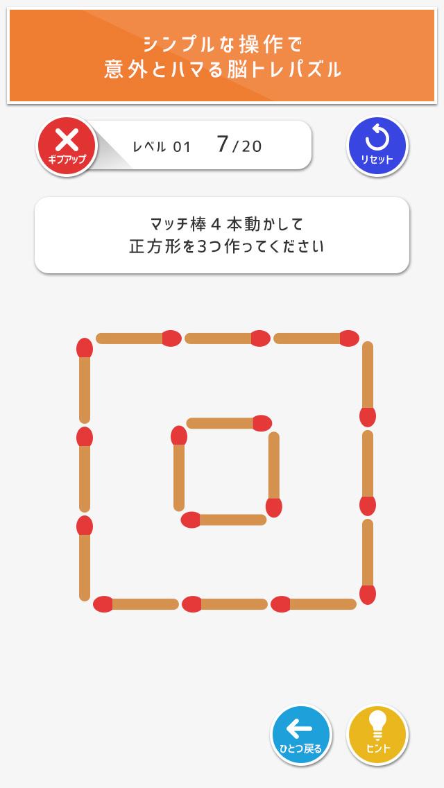 脳トレ マッチ棒パズルのスクリーンショット_3