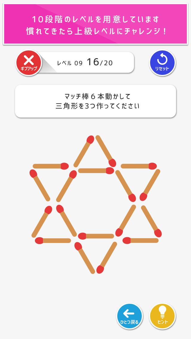脳トレ マッチ棒パズルのスクリーンショット_4