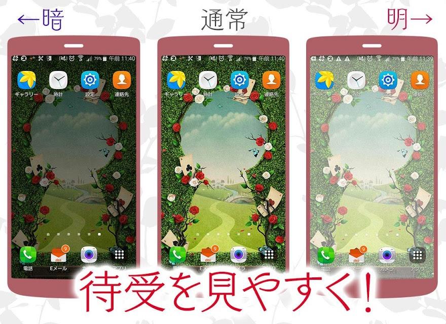 壁紙「アリス」簡単きせかえ待ち受け画面アプリ無料のスクリーンショット_5