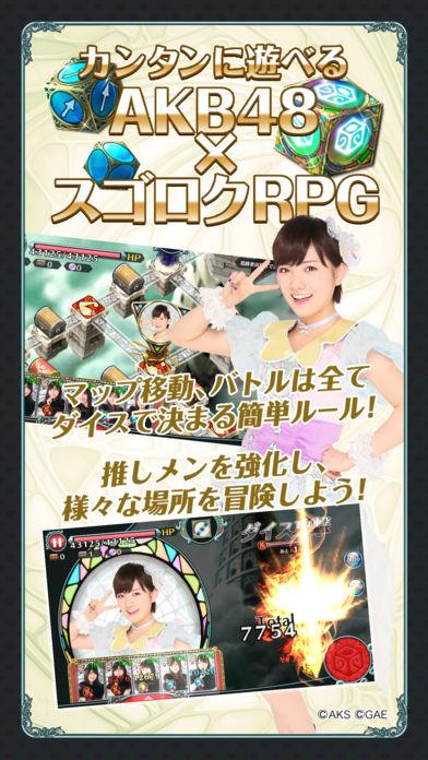 AKB48ダイスキャラバンのスクリーンショット_1