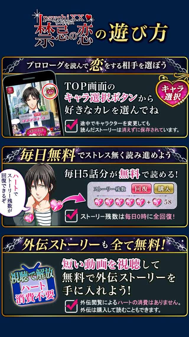 PsychiXX 禁忌の恋のスクリーンショット_3