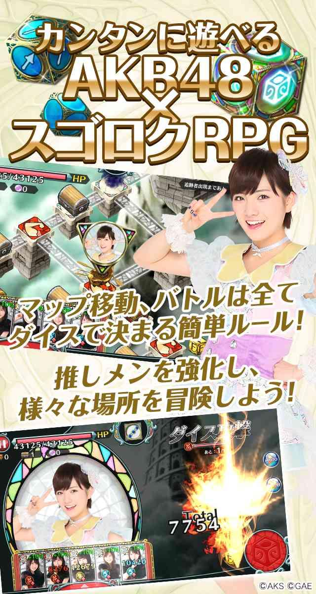 AKB48ダイスキャラバンのスクリーンショット_2