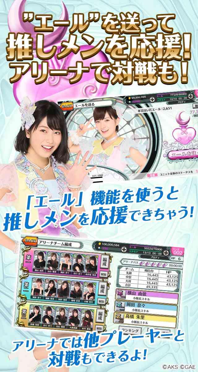 AKB48ダイスキャラバンのスクリーンショット_3