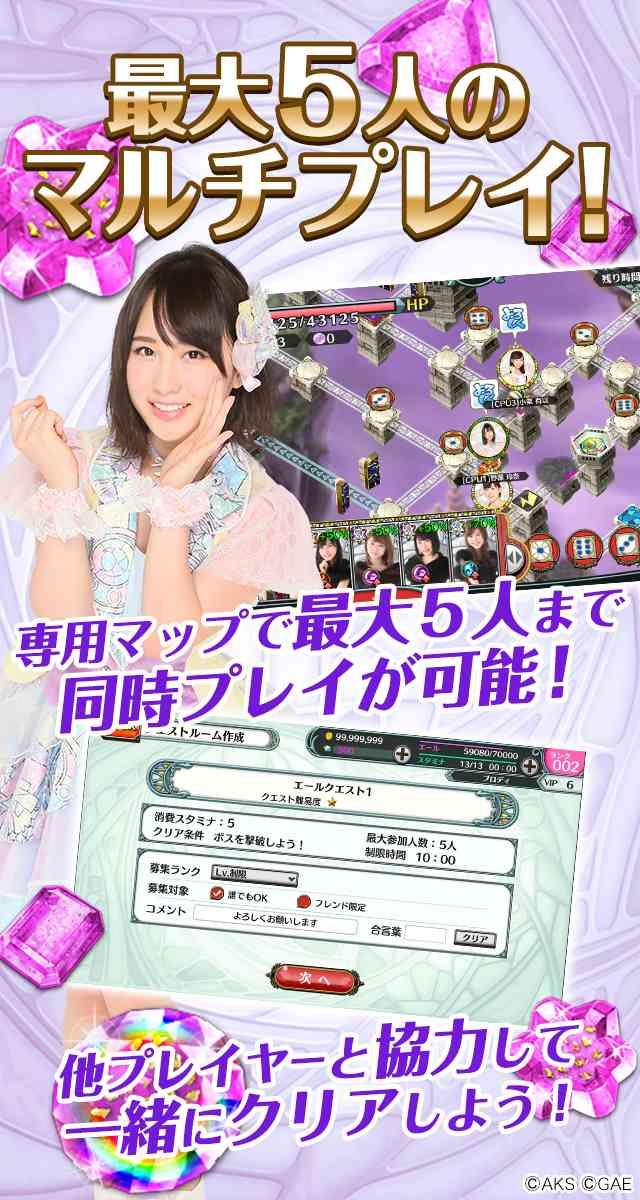 AKB48ダイスキャラバンのスクリーンショット_4