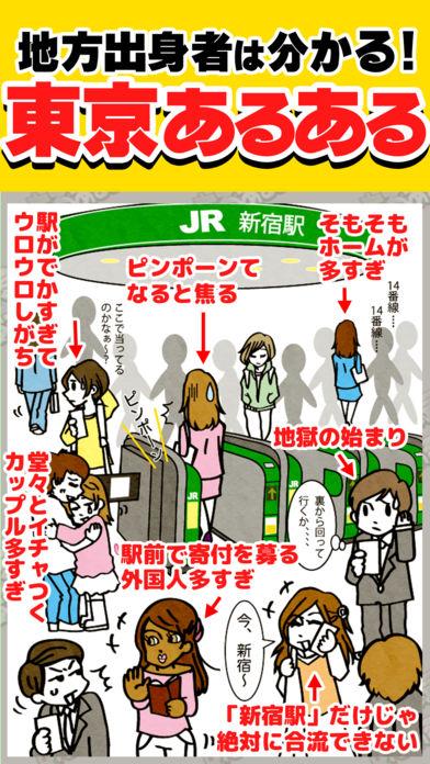 東京あるあるSHOWのスクリーンショット_1