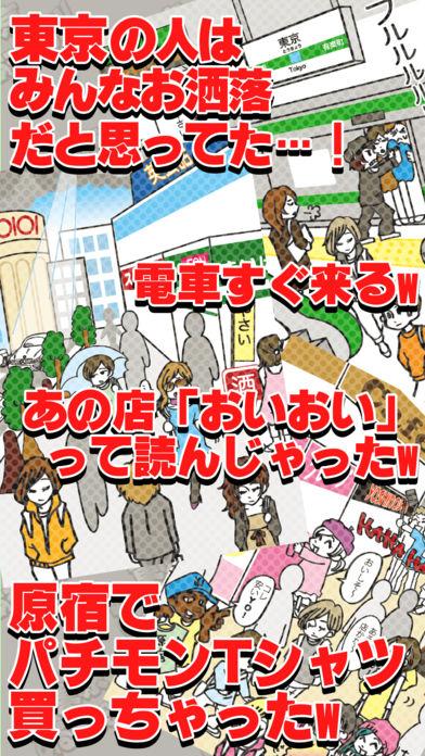 東京あるあるSHOWのスクリーンショット_2