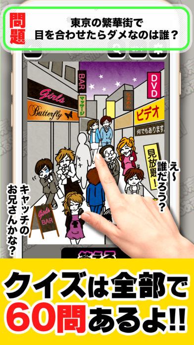 東京あるあるSHOWのスクリーンショット_3