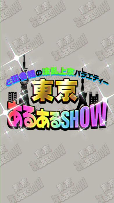 東京あるあるSHOWのスクリーンショット_4