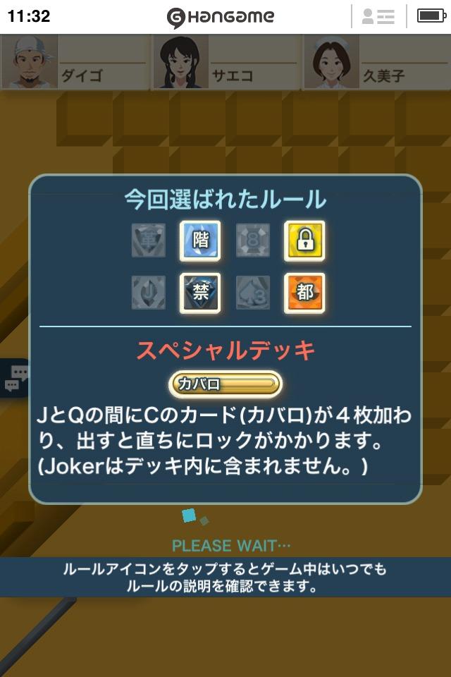 大富豪 by Hangameのスクリーンショット_3