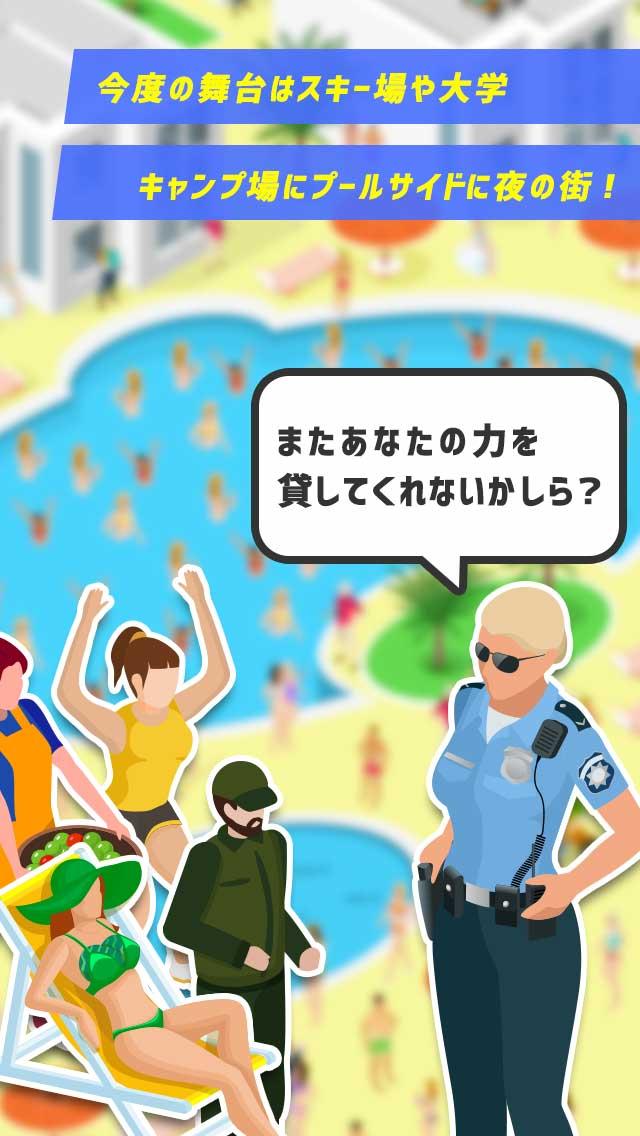 逃走中2-容疑者を確保せよ!!のスクリーンショット_2