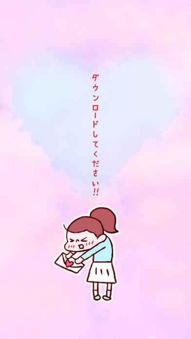 青春恋愛あるあるのスクリーンショット_5