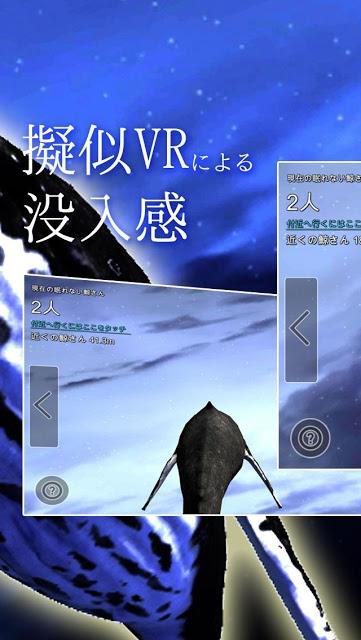 眠れない人のゲーム 夢鯨 擬似VRのスクリーンショット_2