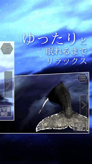 眠れない人のゲーム 夢鯨 擬似VRのスクリーンショット_4