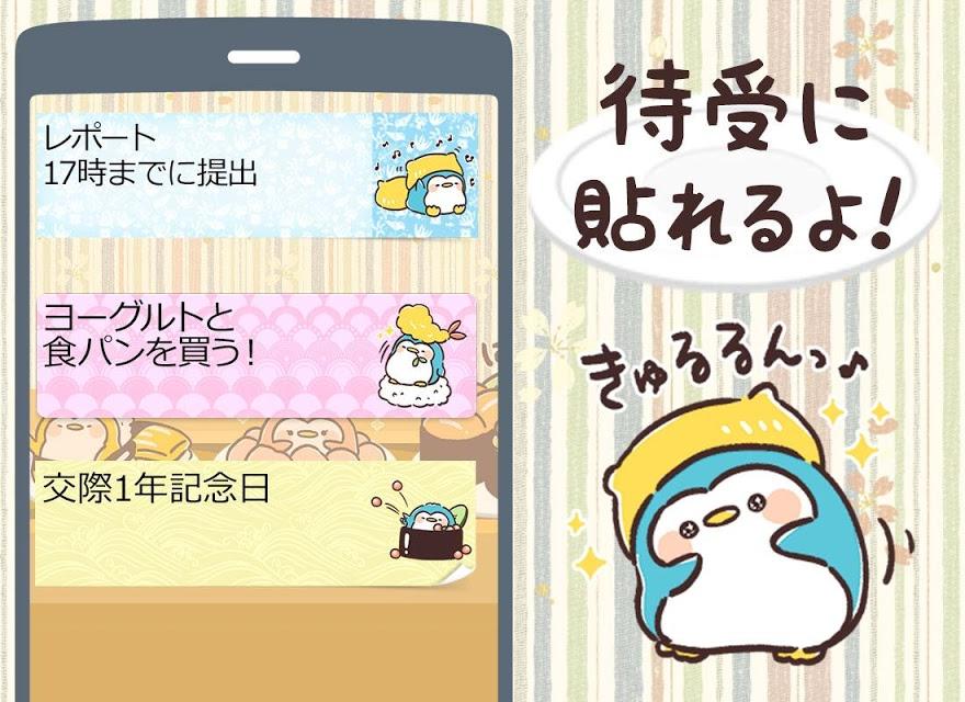 メモ帳 寿司ぺん・待受に可愛いペンギンのメモ帳のスクリーンショット_1