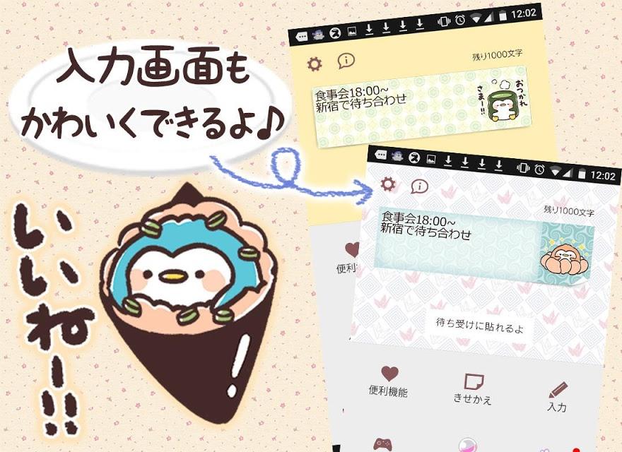 メモ帳 寿司ぺん・待受に可愛いペンギンのメモ帳のスクリーンショット_3