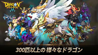 Dragon RPG: ドラゴンビレッジMのスクリーンショット_2