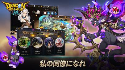 Dragon RPG: ドラゴンビレッジMのスクリーンショット_4