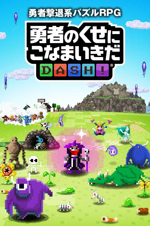 勇者のくせにこなまいきだDASH!のスクリーンショット_1