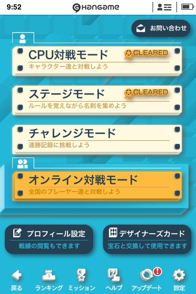 大富豪 by Hangameのスクリーンショット_5