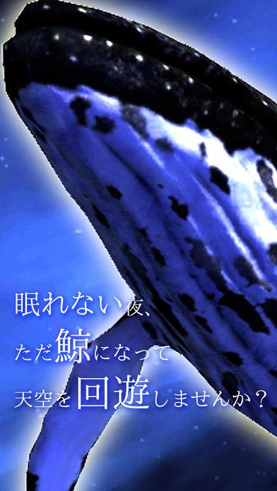 眠れない人のゲーム 夢鯨 擬似VRのスクリーンショット_1
