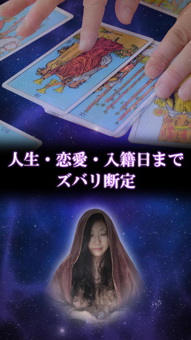 【霊能占い】運命の預言[無料]相性鑑定ありのスクリーンショット_1