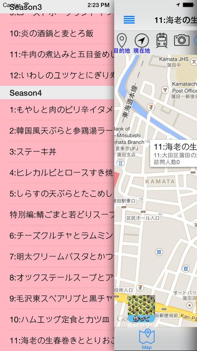 """マップで巡る~ドラマ版""""for 孤独のグルメ""""のスクリーンショット_3"""