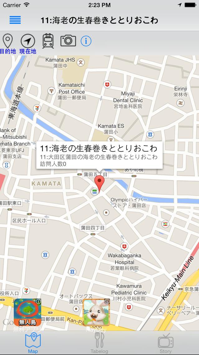 """マップで巡る~ドラマ版""""for 孤独のグルメ""""のスクリーンショット_4"""