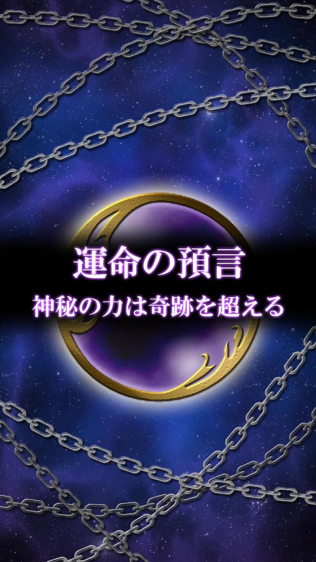 【霊能占い】運命の預言[無料]相性鑑定ありのスクリーンショット_3